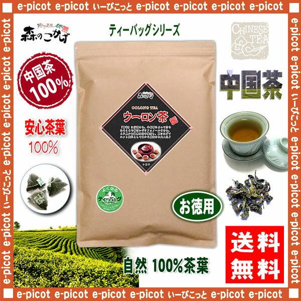 【お徳用TB送料無料】 烏龍茶 [2g×70p]「ティーバッグ」〔中国茶〕 ウーロン茶 森のこかげ 健やかハウス