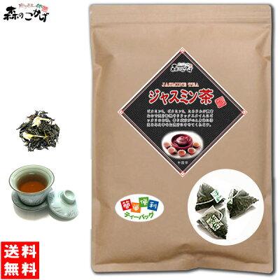 ジャスミンティー「ティーバッグ」〔中国茶〕茉莉花茶