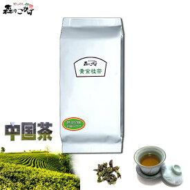 【中国茶業務用】 黄金桂茶 ≪お徳用 500g 内容量変更≫ オウゴンケイ茶 森のこかげ 健やかハウス