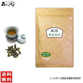 【送料無料】 黄金桂茶 (100g)〔中国茶〕 ◎ オウゴンケイ茶 森のこかげ 健やかハウス