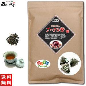 C1雲南プーアル茶[2g×50p]「ティーバッグ」〔中国茶〕プアール茶