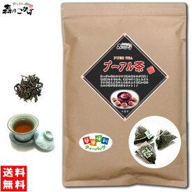 【送料無料】 雲南プーアル茶 (2g×50p 内容量変更)「ティーバッグ」〔中国茶〕 ◎ プアール茶 森のこかげ 健やかハウス