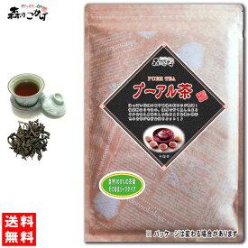 C【送料無料】 雲南プーアル茶 (200g)〔中国茶〕 ◎ プアール茶 森のこかげ 健やかハウス