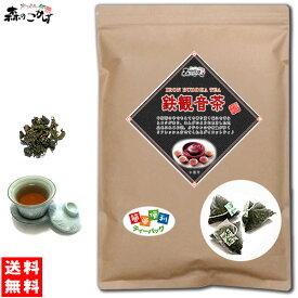 【お徳用TB送料無料】 鉄観音茶 [2g×70p]「ティーバッグ」〔中国茶〕 テツカンノン茶 森のこかげ 健やかハウス
