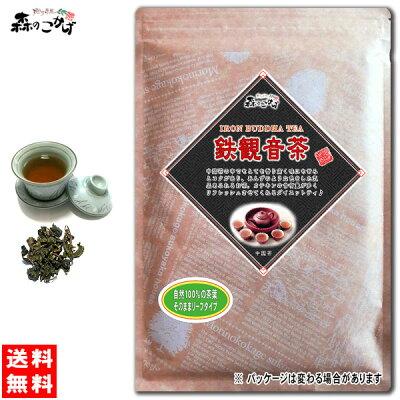 鉄観音茶(200g内容量変更)〔中国茶〕◎テツカンノン茶森のこかげ健やかハウス