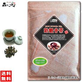 C【送料無料】 鉄観音茶 (200g)〔中国茶〕 ◎ テツカンノン茶 森のこかげ 健やかハウス