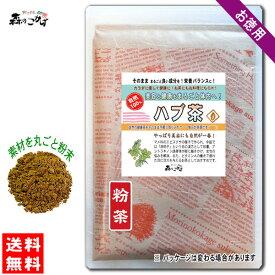 【送料無料】 ハブ茶 (粉末)パウダー [500g] 森のこかげ 健やかハウス はぶ茶 ハブ 茶 ケツメイシ 決明子