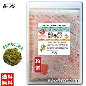 【送料無料】 柿の葉茶 (粉末)パウダー [200g 内容量変更] 森のこかげ 健やかハウス 柿葉 柿葉茶 かきの葉 カキの葉 茶