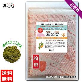 【送料無料】 柿の葉茶 (粉末)パウダー [500g] 森のこかげ 健やかハウス 柿葉 柿葉茶 かきの葉 カキの葉 茶