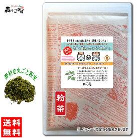 B【送料無料】 桑の葉茶 (粉末)パウダー [250g] 森のこかげ 健やかハウス 桑葉 くわの葉 くわ葉 茶 クワの葉 クワ葉