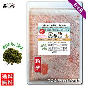 【送料無料】 桑の葉茶 (粉末)パウダー [500g] 森のこかげ 健やかハウス 桑葉 くわの葉 くわ葉 茶 クワの葉 クワ葉