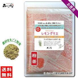 【送料無料】 レモングラス (粉末)パウダー [500g] 森のこかげ 健やかハウス レモングラスティー れもんぐらすてぃー 茶