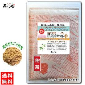 【送料無料】 目薬の木茶 (粉末)パウダー [100g] 森のこかげ 健やかハウス 目薬木 めぐすり めぐすりのき 茶 メグスリノキ