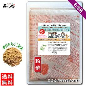 【送料無料】 目薬の木茶 (粉末)パウダー [500g] 森のこかげ 健やかハウス 目薬木 めぐすり めぐすりのき 茶 メグスリノキ