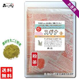 【送料無料】 スギナ (粉末)パウダー [500g] 森のこかげ 健やかハウス 杉菜 すぎな 茶