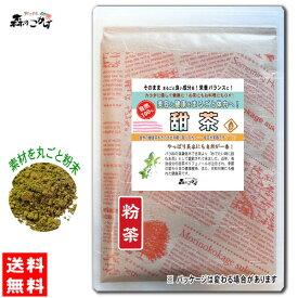 B【送料無料】 甜茶 (粉末)パウダー [150g] 森のこかげ 健やかハウス てんちゃ テンチャ てん茶 テン茶