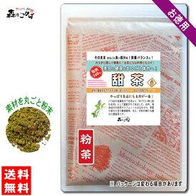 B【送料無料】 甜茶 (粉末)パウダー [500g] 森のこかげ 健やかハウス てんちゃ テンチャ てん茶 テン茶
