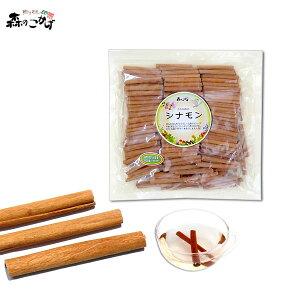 4【業務用ハーブティ】 シナモン (スティック)〔300g〕 甘い香りの 森のこかげ 健やかハウス ※ パッケージが変わります
