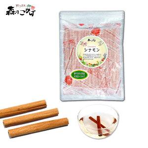 4【送料無料】 シナモン (スティック)〔300g〕 甘い香りの コーヒーにも良く合う Cinnamon Stick カシャ ドライハーブ ニッキ しなもん 森のこかげ 健やかハウス