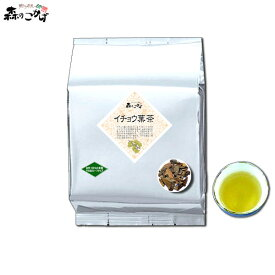 【業務用健康茶】 イチョウ葉茶 (1kg)<お徳用> 銀杏茶 100% (いちょう葉茶) 森のこかげ 健やかハウス