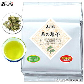【業務用健康茶】 国産 桑葉茶 (1kg)<お徳用> 桑の葉茶 森のこかげ 健やかハウス