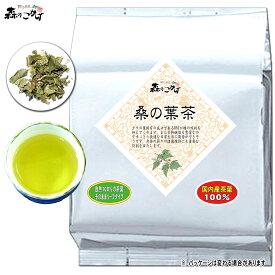 G【健康茶】 国産 桑葉茶 (1kg) <お徳用> 茶葉 (桑葉茶) 桑葉 くわの葉 くわ葉 茶 クワの葉 クワ葉 健康茶 くわちゃ クワ茶 森のこかげ 健やかハウス