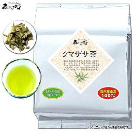 【 国産 健康茶 】 クマザサ茶 (1kg)< 国内産 業務用 > くまざさ茶 100% (熊笹茶) 森のこかげ 健やかハウス