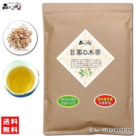 【業務用健康茶】 国産 目薬の木茶 (500g 内容量変更)<お徳用> めぐすりのき茶 (メグスリノキ) 森のこかげ 健やかハウス