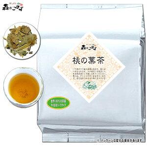 【訳あり期限2021.10】 桃葉茶 (500g) <お徳用> 茶葉 ももは ももはちゃ 健康茶 森のこかげ 健やかハウス ※ パッケージが変わります