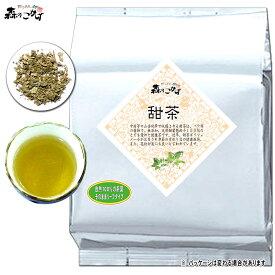 G 【健康茶】 甜茶 (1kg)<お徳用> バラ科 甜葉懸鈎子 てんようけんこうし てん茶 100% 森のこかげ 健やかハウス ※ パッケージが変わります