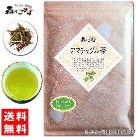【送料無料】 アマチャヅル茶 (120g 内容量変更)(アマチャズル) 森のこかげ 健やかハウス