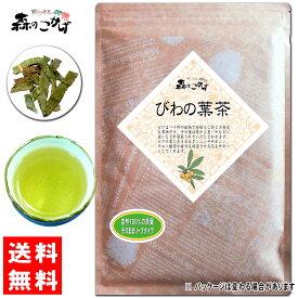 5【送料無料】 びわ茶 (200g) 茶葉 ( 枇杷茶 ) びわの葉 びわ葉 ビワの葉 ビワ葉 びわちゃ 健康茶 森のこかげ 健やかハウス