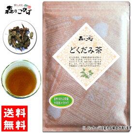 5【送料無料】 どくだみ茶 (150g) ■ ≪ドクダミ茶 100%≫ 森のこかげ 健やかハウス