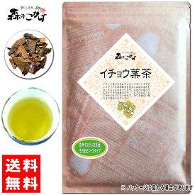 【送料無料】 イチョウ葉茶 (170g 内容量変更)≪銀杏茶 100%≫ いちょう葉茶 森のこかげ 健やかハウス