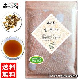 【送料無料】 甘草茶 (120g 内容量変更)≪ かんぞう茶 100%≫ カンゾウ茶 森のこかげ 健やかハウス