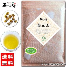 5【送料無料】 菊花茶 (90g)≪ キッカ茶 100% ≫ きっかちゃ ≪甘菊花≫ きっか 健康茶 森のこかげ 健やかハウス