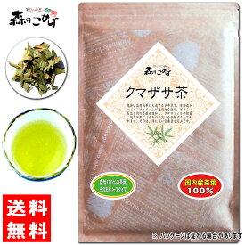 【送料無料】 くまざさ茶 (100g 内容量変更)≪熊笹茶 100%≫ クマザサ茶 森のこかげ 健やかハウス