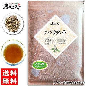 5【送料無料】 クミスクチン茶 (200g) ≪くみすくちん茶 100%≫ くみすくちんちゃ 健康茶 森のこかげ 健やかハウス