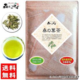 5【送料無料】 国産 桑の葉茶 (200g)(桑葉茶) 森のこかげ 健やかハウス