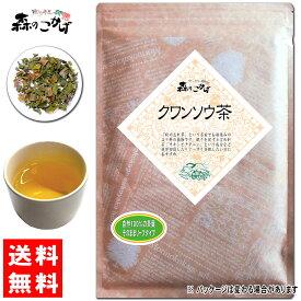 【送料無料】 クワンソウ茶 (50g 内容量変更)≪クワンソウ茶 100%≫ 森のこかげ 健やかハウス