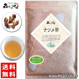 【送料無料】 なつめ茶 (130g 内容量変更)≪ ナツメ茶 100%≫ 棗 森のこかげ 健やかハウス