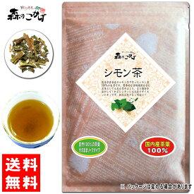 H【送料無料】 国産 シモン茶 (100g)(シモン芋葉100%茶) 【倉岳町産】 しもん茶 森のこかげ 健やかハウス