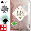 5【送料無料】 塩こんぶ茶 (90g)≪塩こぶ茶 100%≫ 塩昆布茶 しおこぶちゃ 森のこかげ 健やかハウス