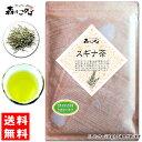 5【送料無料】 スギナ茶 (120g)≪すぎな茶 100%≫ 杉菜茶 すぎなちゃ 健康茶 森のこかげ 健やかハウス