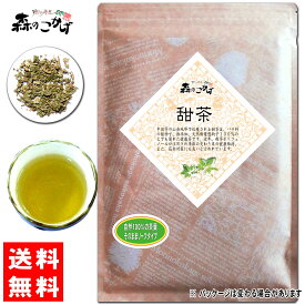 5【送料無料】 甜茶 (140g) バラ科 甜葉懸鈎子 てんようけんこうし ≪テン茶 100%≫ てん茶 森のこかげ 健やかハウス