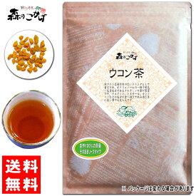 5【送料無料】 ウコン茶 [刻み](200g) 森のこかげ 健やかハウス
