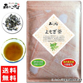 【送料無料】 ヨモギ茶 (カット)(180g 内容量変更)≪よもぎ茶 100%≫ 蓬茶 森のこかげ 健やかハウス