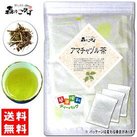 【送料無料】 アマチャヅル茶 (2g×40p 内容量変更)「ティーバッグ」(アマチャズル) 森のこかげ 健やかハウス