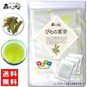 6【送料無料】 びわ茶 (3g×45p)「ティーバッグ」( 枇杷茶 ) びわの葉 びわ葉 ビワの葉 ビワ葉 びわちゃ 健康茶 ティーパック 森のこかげ 健やかハウス