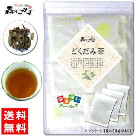 【訳あり期限2020.10】 どくだみ茶 (3g×15p×2個セット) 「ティーバッグ」≪ドクダミ茶 100%≫ 森のこかげ 健やかハウス